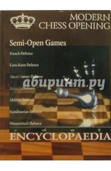 Энциклопедия Современный шахматный дебют. Полуоткрытые дебюты