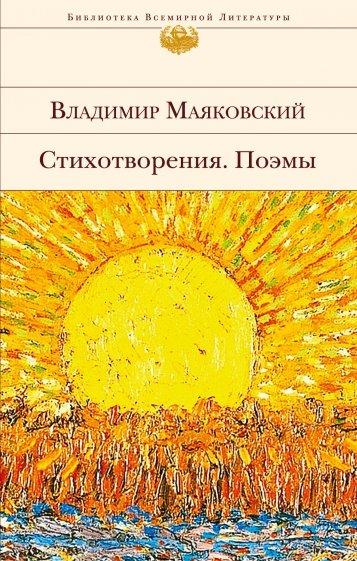 Стихотворения. Поэмы, Маяковский Владимир Владимирович