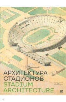 Архитектура стадионов (Кучково поле) Устюжна поиск и покупка