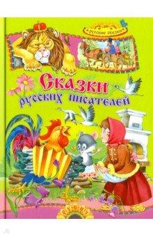 Купить Сказки русских писателей, Русич, Сказки зарубежных писателей