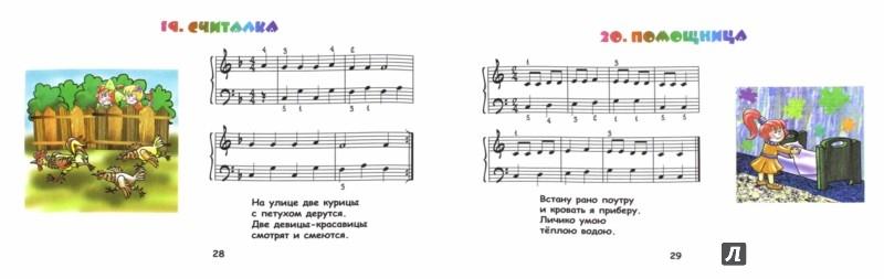 Иллюстрация 1 из 13 для Крохе-музыканту. Нотная азбука для самых маленьких. Часть 2 - Ирина Королькова | Лабиринт - книги. Источник: Лабиринт