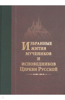 Избранные жития мучеников и исповедников Церкви Русской