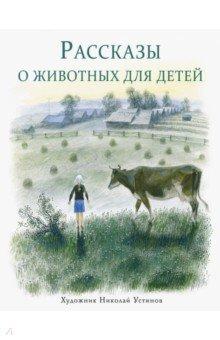 Рассказы о животных для детей (с автографом художника)