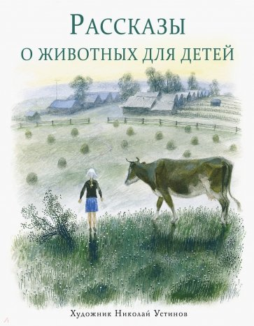 Рассказы о животных для детей (с автографом художника), Снегирев Геннадий Яковлевич