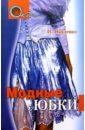 Павленко И. Модные юбки для пошива цыганской юбки
