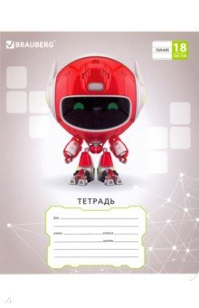 """Тетрадь школьная """"Роботы"""" (18 листов, А5, линия, в ассортименте) (402999)"""