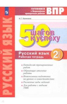 Русский язык. 2 класс. Готовимся к ВПР. ФГОС