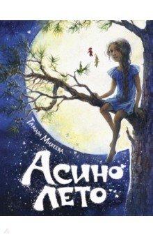 Купить Асино лето, КомпасГид, Сказки отечественных писателей