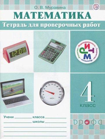Математика. 4 класс. Тетрадь для проверочных работ. РИТМ, О. В. Муравина