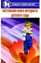 Честнова Наталья Настольная книга методиста детского сада