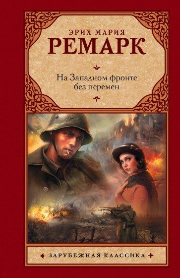 На Западном фронте без перемен, Ремарк Эрих Мария