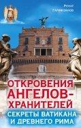 Откровения ангелов-хранителей. Секреты Ватикана и Древнего Рима