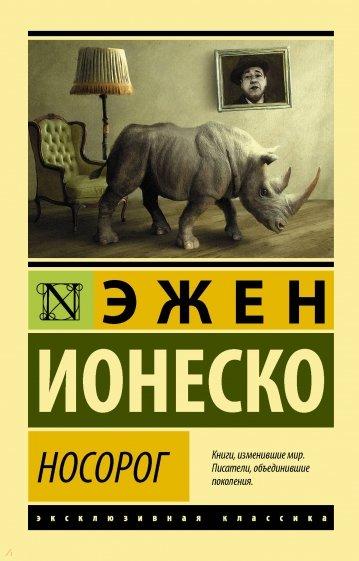 Носорог, Ионеско Эжен