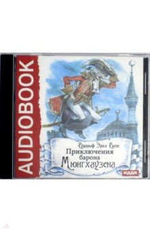 Купить Приключения барона Мюнгхаузена (CDmp3), ИДДК, Зарубежная литература для детей