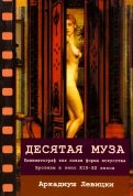 Десятая муза. Кинематограф как новая форма искусства. Эротизм в кино XIX-XX веков