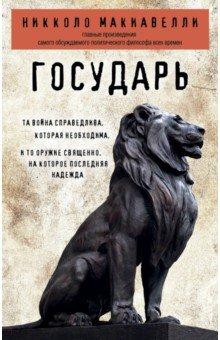 Государь. Макиавелли Никколо. ISBN: 978-5-04-094772-0