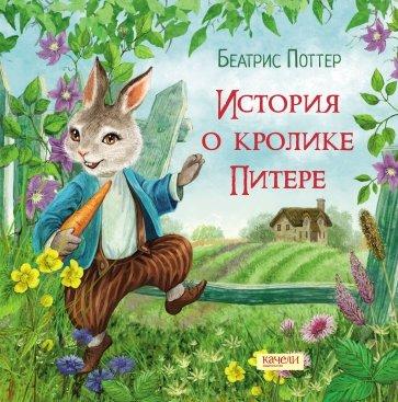 История о кролике Питере, Поттер Беатрис