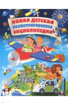 Новая детская иллюстрированная энциклопедия маркус вюрмли brockhaus большая детская иллюстрированная энциклопедия а в