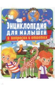 Энциклопедия для малышей в вопросах и ответах петренко в дерюгин е самодиагностика в вопросах и ответах
