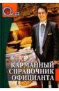 Освиридов О. Карманный справочник официанта