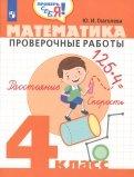 Математика. 4 класс. Проверочные работы. ФГОС