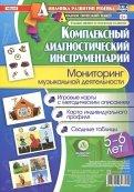 Комплексный диагностический инструментарий. Мониторинг музыкальной деятельности детей 5-6 лет