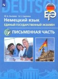 ЕГЭ. Немецкий язык. 11 класс. Письменная часть