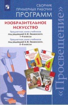 Изобразительное искусство. 1-4, 5-8 классы. Сборник рабочих программ. ФГОС