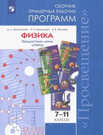 Физика 7-9кл,10-11кл Сб. раб. программ (базовый), Артеменков Денис Александрович