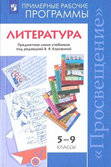 Литература 5-9кл Прим. раб программы Коровина, Коровина Вера Яновна