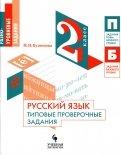 Русский язык. 2 класс. Типовые проверочные задания. Учебное пособие