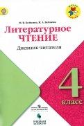 Литературное чтение. 4 класс. Дневник читателя. ФГОС