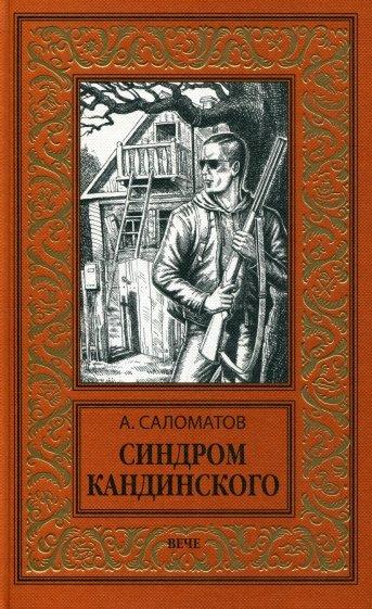 Синдром Кандинского, Саломатов Андрей Васильевич