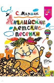 Купить Английские детские песенки, АСТ, Зарубежная поэзия для детей