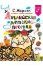 Английские детские песенки, Маршак Самуил Яковлевич