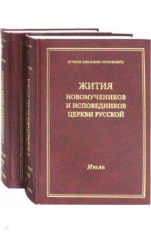 Жития новомучеников и исповедников Церкви Русской. Июль