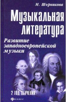 Музыкальная литература. Развитие западно-европейской музыки. Второй год обучения (+CD)
