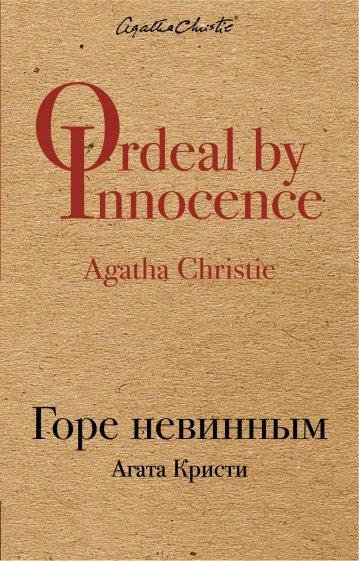 Горе невинным, Кристи Агата
