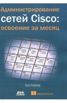Администрирование сетей Cisco: освоение за месяц джером ф димарцио маршрутизаторы cisco пособие для самостоятельного изучения isbn 5 93286 048 0
