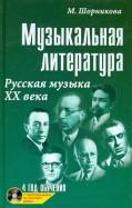 Музыкальная литература. Русская музыка ХХ века. Четвертый год обучения (+ CD)