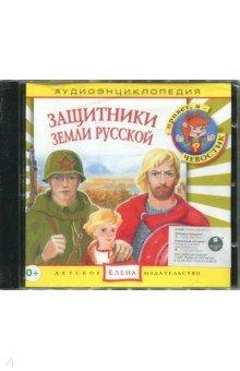 Защитники Земли Русской. Аудиоэнциклопедия (CD).