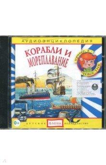 Корабли и мореплавания. Аудиоэнциклопедия (CD).