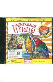 Удивительные птицы. Аудио энциклопедия (CD).