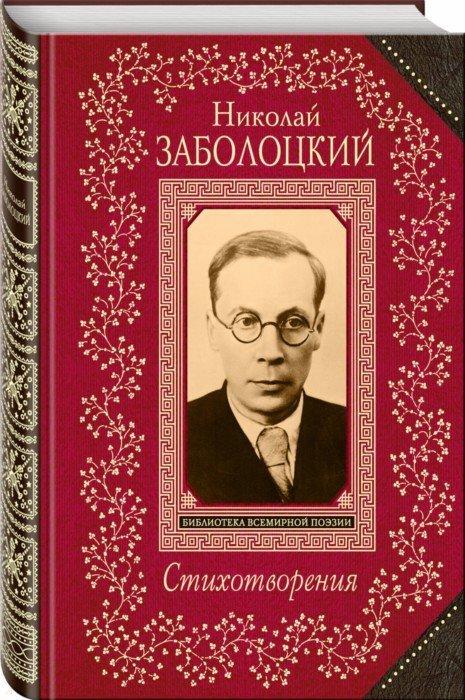 Иллюстрация 1 из 7 для Стихотворения - Николай Заболоцкий | Лабиринт - книги. Источник: Лабиринт