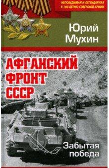 Афганский фронт СССР. Забытая победа за что и с кем мы воевали