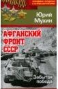 Мухин Юрий Игнатьевич Афганский фронт СССР. Забытая победа
