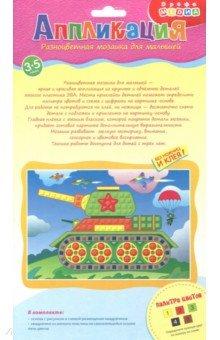 Разноцветная мозаика для малышей Танк (3327) дрофа медиа разноцветная мозаика забавные лошадки