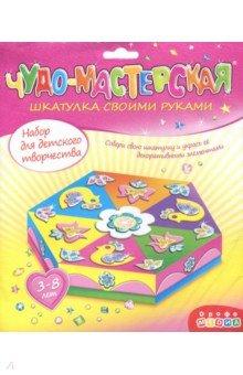 Купить Набор для детского творчества Шкатулка своими руками (3362), Дрофа Медиа, Раскрашиваем и декорируем объемные фигуры