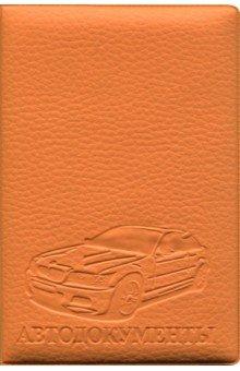 Обложка на автодокументы ПВХ (Оранжевая)