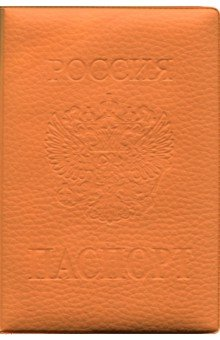 Обложка на паспорт ПВХ (Оранжевая)